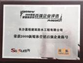 2009搜狗百强企业评选