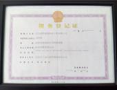 2009年税务登记证